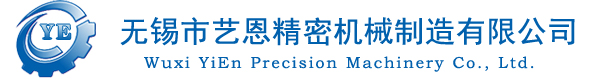 welcome to Wuxi Yien Precision Machinery Manufacturing Co., Ltd!